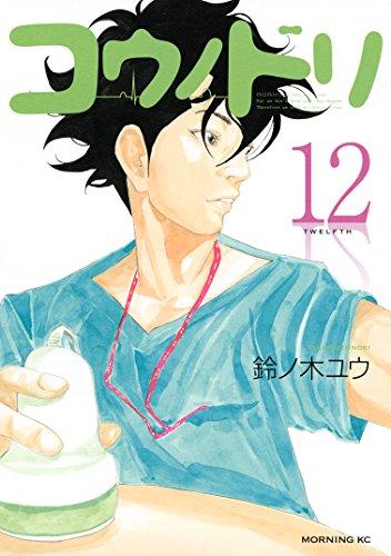 コウノドリ(12) (モーニングコミックス)