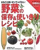 野菜の保存&使いきりレシピ ワイド版―まるごと使いきってムダなし! (主婦の友新きほんBOOKS COOKING)