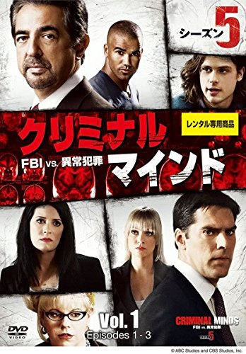 クリミナル・マインド FBI vs. 異常犯罪 シーズン5 Vol.1(EPISODE1~EPISODE3)