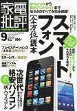 家電批評 2010年 09月号 [雑誌]