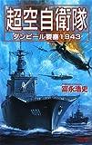 超空自衛隊―ダンピール要塞1943