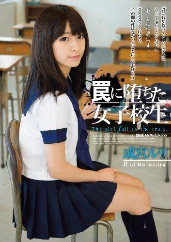 罠に堕ちた女子校生 成宮ルリ アタッカーズ [DVD]