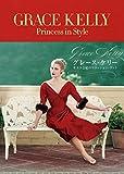 GRACE KELLY Princess in Style  グレース・ケリー モナコ公妃のファッションブック -