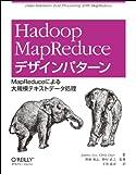 Hadoop MapReduce デザインパターン ―MapReduceによる大規模テキストデータ処理