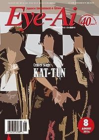 Eye-Ai [Japan] August 2016 (単号)
