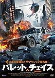 バレット&チェイス [DVD]