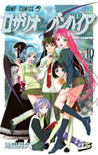 ロザリオとバンパイア 10 (10) (ジャンプコミックス)