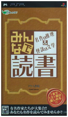 Minna de Dokusho: Meisaku & Suiri & Kaidan & Bungaku [Japan Import]