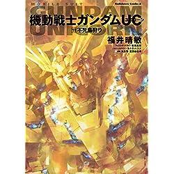 機動戦士ガンダムUC11 不死鳥狩り<機動戦士ガンダムUC> (角川コミックス・エース)