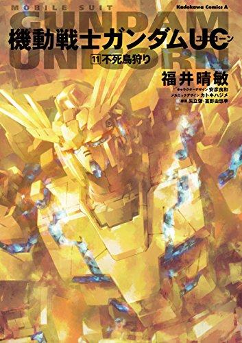 高达独角兽(Gundam UC)外传小说 狩猎不死鸟(下) Mobile Suit Gundam Unicorn Novel: P
