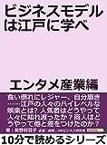 ビジネスモデルは江戸に学べ。エンタメ産業編。10分で読めるシリーズ