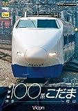 ビコム ワイド展望 新幹線100系こだま 博多~岡山 [DVD]