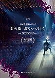 宝塚歌劇100年史「虹の橋 渡りつづけて」人物編