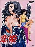 恋姫(1)