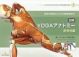 図解YOGAアナトミー:筋骨格編- 医師が教えるヨガの機能解剖学(YOGA BOOKS)