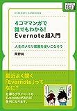 4コママンガで誰でもわかるEvernote超入門 (impress QuickBooks)