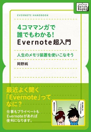4コママンガで誰でもわかるEvernote超入門 impress QuickBooks