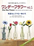�����f�[�t�����[vol.1 One Day Flower vol.1 (�y�ʔS�y�ō���ւ̉�)
