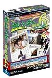 フォトカレンダー倶楽部Ver.6 デラックス2009