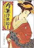 肉筆浮世絵〈2〉上方の美人画 京都府立総合資料館 (マールカラー文庫)