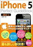 iPhone 5 Perfect GuideBook au版