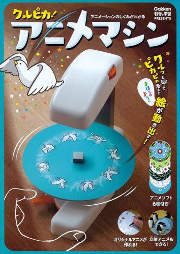 クルピカ! アニメマシン (科学と学習PRESENTS)