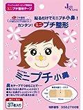 寝ながらプチ整形「ミニプチ小鼻」(37枚入)約2ヶ月分♪自力で鼻を小さく・高く美鼻整形! [ヘルスケア&ケア用品]