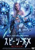 スピーシーズX~美しき寄生獣~ [DVD]