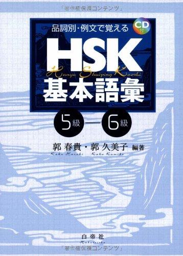 HSK基本語彙