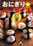 おにぎりパラダイス―いつ、どこで食べてもおいしい!135レシピ (主婦の友ベストBOOKS)