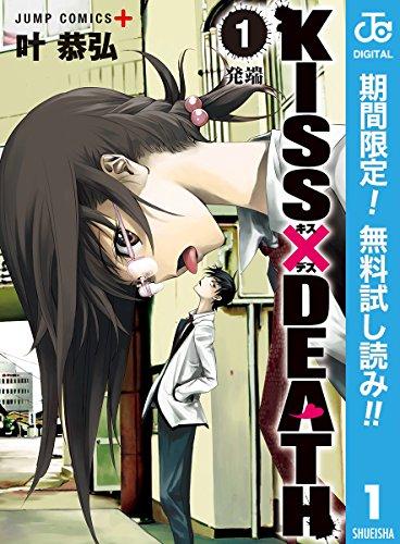 KISS×DEATH【期間限定無料】 1 (ジャンプコミックスDIGITAL)