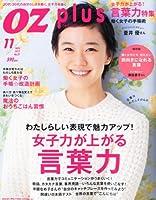 OZ plus (オズプラス) 2012年 11月号 [雑誌]