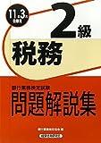 銀行業務検定試験 税務2級問題解説集〈2011年3月受験用〉