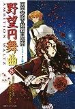 野望円舞曲 8 (徳間デュアル文庫)