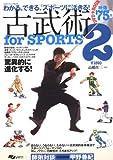 DVD付 古武術 for sports 2 わかる、できる、スポーツに活きる! (よくわかるDVD+BOOK SJテクニックシリーズ) -