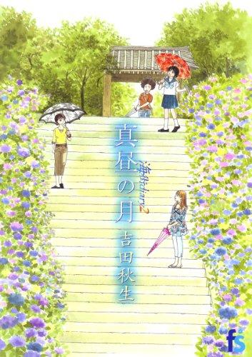 海街diary 2 真昼の月 (flowers コミックス)