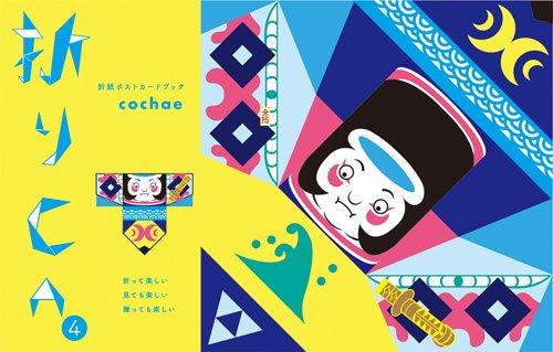 cochae-origami-card-book-nippon-ori-japanese-and-english-edition