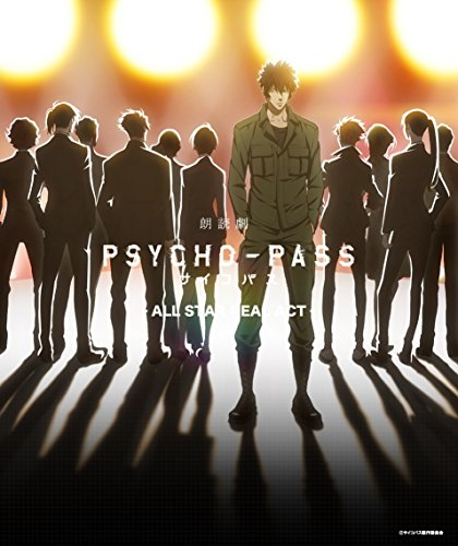 『朗読劇 PSYCHO-PASS サイコパス -ALL STAR REALACT-』 [Blu-ray]