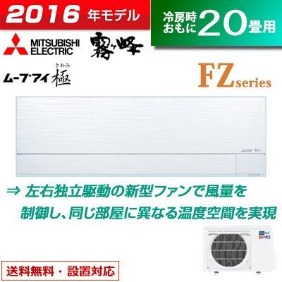 三菱 20畳 6.3kW 200V エアコン 霧ヶ峰 FZシリーズ MSZ-FZ6316S-W-SET シルキープラチナ MSZ-FZ6316S-W+MUZ-FZ6316S