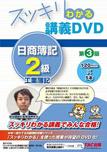 スッキリわかる 講義DVD 日商簿記2級 工業簿記 第3版 (スッキリわかるシリーズ)