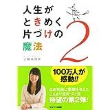 Amazon.co.jp: 人生がときめく片づけの魔法2 電子書籍: 近藤 麻理恵: Kindleストア