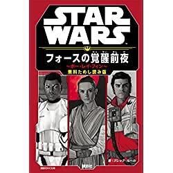 STAR WARS フォースの覚醒前夜 ~ポー・レイ・フィン~ 無料ためし読み版 [Kindle版]
