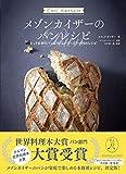 メゾンカイザーのパンレシピ とっておきのパン&ヴィエノワーズリー95のレシピ