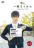 一徹フィルム VOL.1 [DVD]