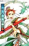 女王の花(7) (フラワーコミックス)
