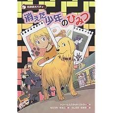 消えた少年のひみつ—名探偵犬バディ〈1〉