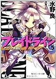 ブレイドライン5  アーシア剣聖記 (角川スニーカー文庫)