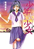 少年式少女(2)<完> (アフタヌーンKC)