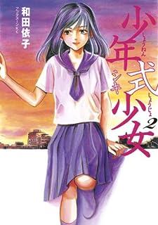 少年式少女(2) (アフタヌーンKC)