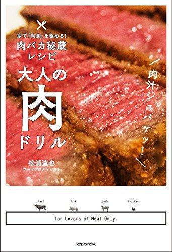 大人の肉ドリル